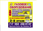 магазин газового оборудования кр.село пр.ЛЕНИНА 87