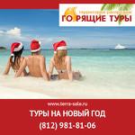 Горящие туры в Египет, Турцию, Кипр
