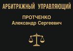 Арбитражный управляющий Протченко А.С.