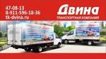 "Транспортная компания ""Двина"""