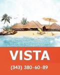 Туристическая фирма VISTA