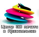 Центр 3D печати в Архангельске
