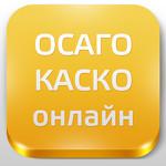 ОСАГО КАСКО Онлайн