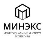 Межрегиональный институт экспертизы (МИНЭКС) г. Санкт-Петербург