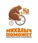 """""""Михалыч поможет"""" Грузоперевозки."""