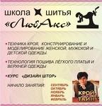 Pостовский Центp-школа кpоя и шитья «Любакс»