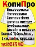КопиПро, центр фото и полиграфических услуг, г.Белгород