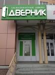 """салон- магазин """"Дверник"""""""