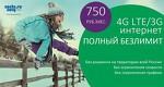 Интернет безлимитный 4G Мегафон,без ограничений по РФ