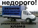 Квартирные переезды, РУССКИЕ ГРУЗЧИКИ НЕДОРОГО