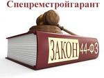 "ООО ""СПЕЦРЕМСТРОЙГАРАНТ"""