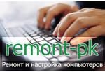 Компания Remont-PK предлагает услуги по ремонту ПК
