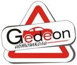 "Автошкола ""Гедеон"""