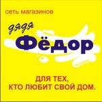 """сеть магазинов """"дядя Федор"""""""
