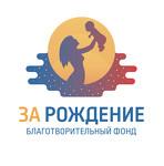 Благотворительный фонд За Рождение