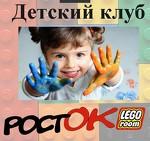 """Детский  клуб """"РостОК"""""""