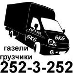 грузовое такси GKG