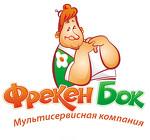 "Мультисервисная компания ""Фрекен Бок"""