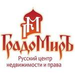 "Русский центр недвижимости и права ""Градомиръ"""