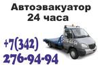 Автоэвакуатор159