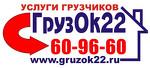 Грузок22