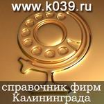 K039.ru, справочник фирм Желтые Страницы Калининграда