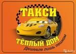 Такси Теплый Дом