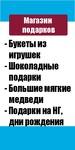 Интернет магазин подарков smolpodarok.ru