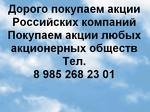 Покупаем акций ОАО МГТС
