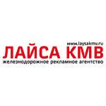 """Железнодорожное рекламное агентство """"Лайса КМВ"""""""