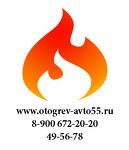ОТОГРЕВ АВТО-55 СЛУЖБА ОТОГРЕВА АВТОМОБИЛЕЙ