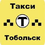 """Такси """"Форсаж"""" Тобольск"""
