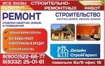 ООО  «Дизайн строй гарант»
