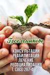 """Психотерапевтический центр """"Гусельниково"""""""