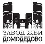 Завод ЖБИ Домодедово