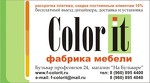 "Фабрика мебели ""Colorit"""