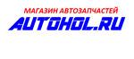 Интернет-магазин автозапчастей для иномарок autohol.ru
