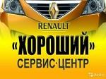 Renault сервис центр Хороший
