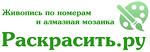 Интернет-магазин раскрасок по номерам и алмазной мозаики Раскрасить.ру