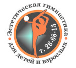 Эстетическая гимнастика в Кирове