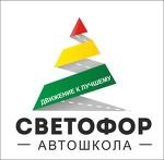 """Автошкола """"Светофор"""""""