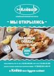 Ресторан Клево