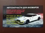 AVTOPRAIS Автозапчасти для иномарок