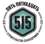 515 строительство скалодромов