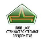 ЗАО Липецкое станкостроительное предприятие