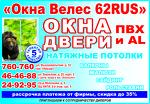 """ООО """"Окна Велес 62 RUS """""""