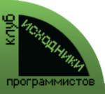 Клуб Программистов - Исходники