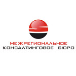 Межрегиональное консалтинговое бюро