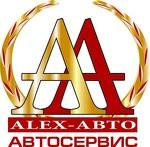 Alex-Авто