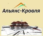 """Компания """"АЛЬЯНС-КРОВЛЯ"""""""